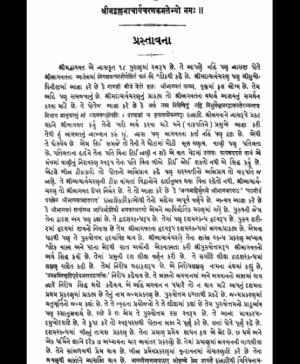 Shri Subodhiniji  Skandh 10  Tamas fal Prakran (1055)