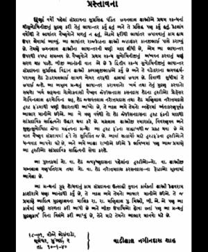 Shri Subodhiniji  Skandh 1 (1056)