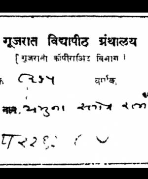 Yamuna Stotra Ratnakar (1062)