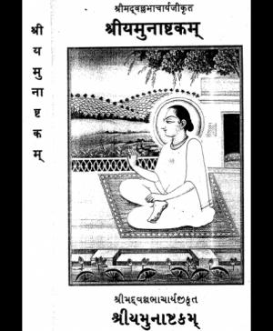 Yamunashtakam (1063)