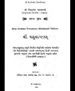 Yamunashtakam (1067)