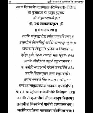 Vachnamurut 24 Gokulnathji (1071)