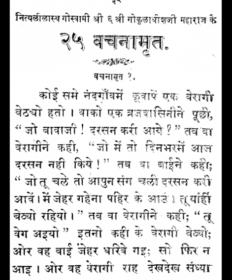 Vachnamrut 25 Gokuladhishji (1072)