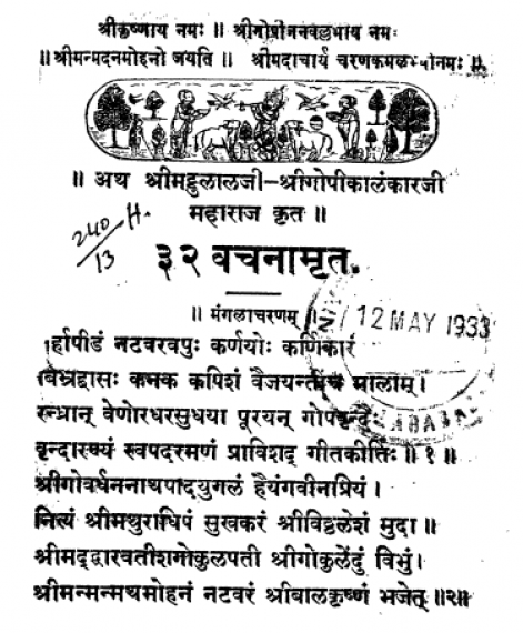 Vachnamrut 32 Gopilankarji (1073)