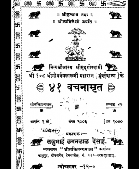 Vachnamrut 41 Govardhanlaljina (1074)