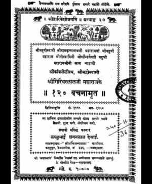 Vachnamrut 120 Girdharlaljina (1076)