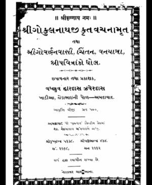 Vachnamrut Gokulnathji (1077)