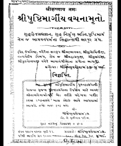 Vachnamrut Pushtimargiya (1078)