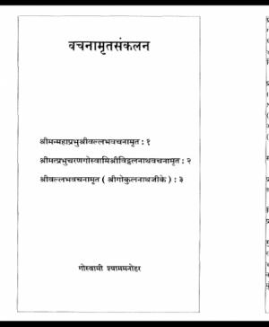 Vachnamrut Sankalan (1079)