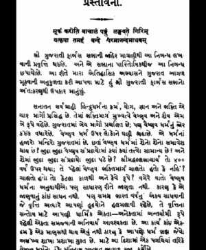 Vaishnav Dharm no Sankshipt Itihas (1082)