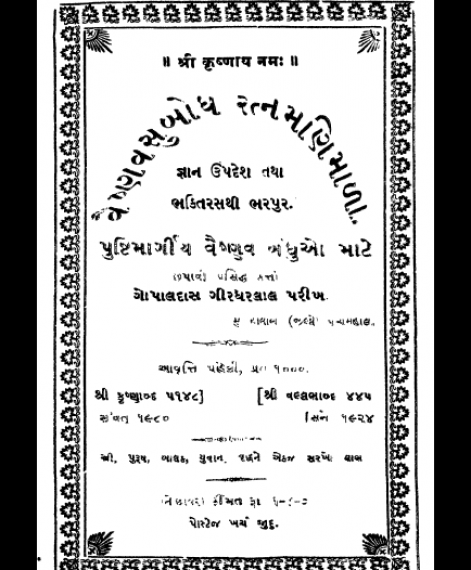 Vaishnav Subodh Ratnamala (1089)