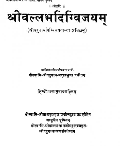 Vallabh Digvijaya (1101)
