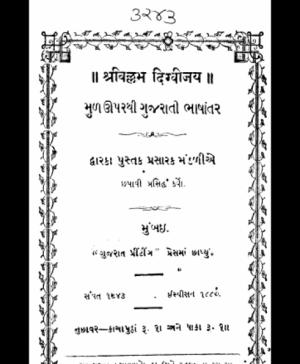 Vallabh Digvijaya (1102)