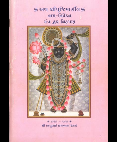 Nam Nivedan Mantra Nirupan (1103)