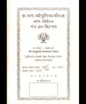 Nam Nivedan Mantra Nirupan (1103) 2