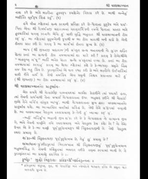 Vallabhakhyan (1112)