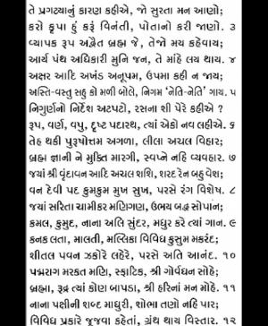Vallabhakhyan (1115)