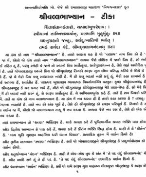 Vallabhakhyan Tika (1117)