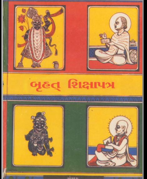 Brahad Shikshapatra (1124)