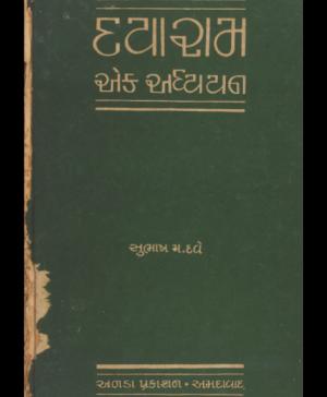 Dayaram Ek Adhyayan (1125) 1