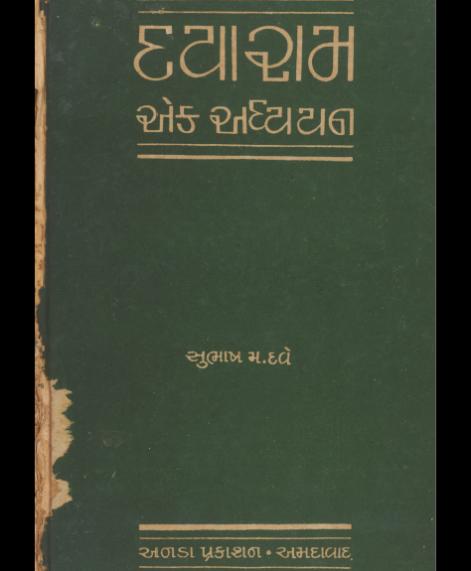Dayaram Ek Adhyayan (1125)
