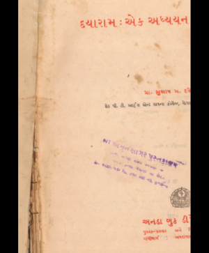 Dayaram Ek Adhyayan (1125) 2