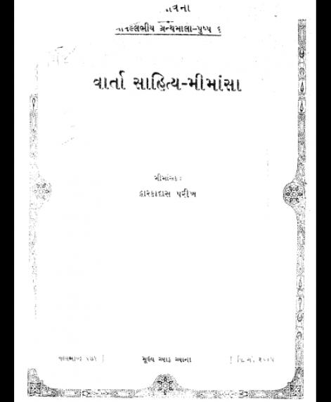 Varta Sahitya Mimansa (1126)