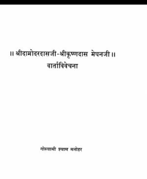 Varta Vivechana (1127)