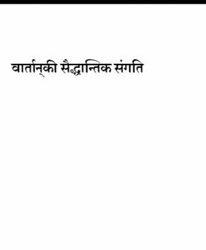 Vartanki Saidhantik Sangati (1128)