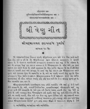 Venu Geet Satsang (1133)
