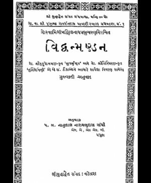 Vaidvanmandan (1135)