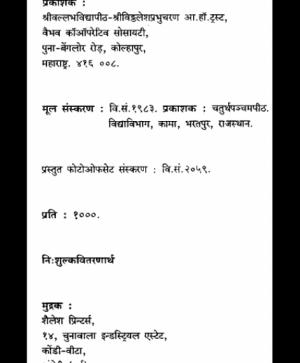 Vidvanmandan (1136)