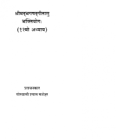 Shrimad Bhagvad Gita  Su Bhaktiyog (1337)