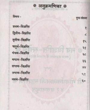 Vigyapti (1138)
