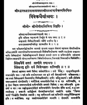 Vivek Dhairya Ashray (1144)