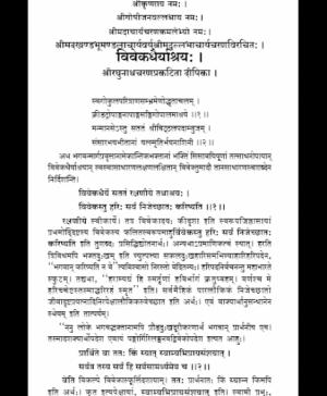 Vivek Dhairya Ashray (1148)