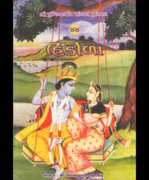 Hindoda (1150) 1