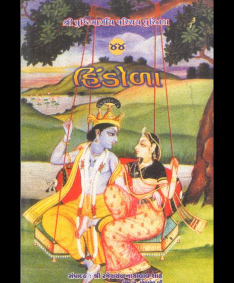 Hindoda (1150)