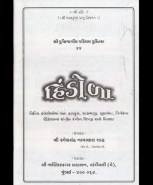 Hindoda (1150) 2