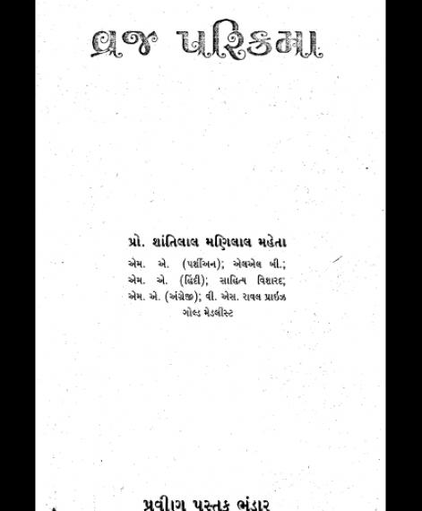 Vraj Parikrama (1152)