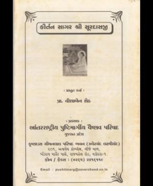Kirtan Sagar Surdasji (1153)