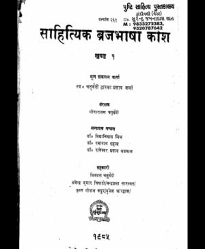 Vraj Bhasha Shabdakosh 1 (1157)