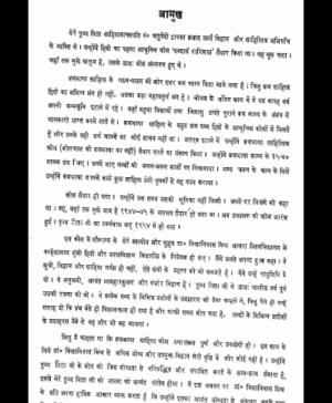 Vraj Bhasha Shabdakosh 2 (1158)