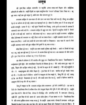 Vraj Bhasha Shabdakosh 3 (1159)