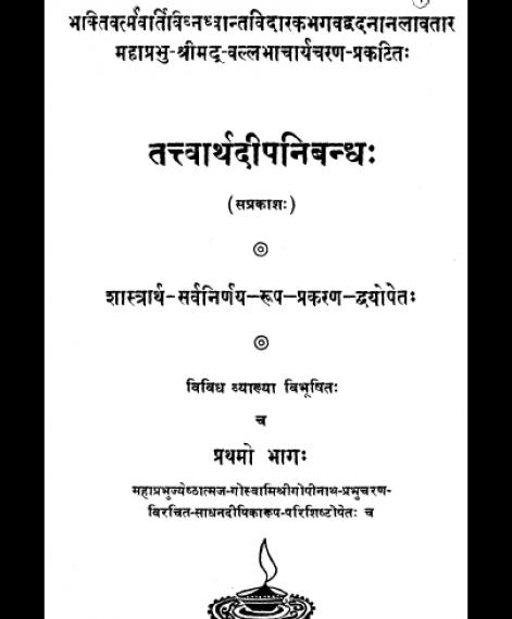 Tatvarthdip Nibandh - Shashtrarth Sarvanirnay Prakran 1 (1166)