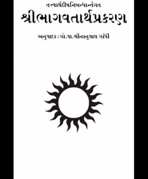 Tatvarthdip Nibandh - Bhagvatarth Prakran (1169)