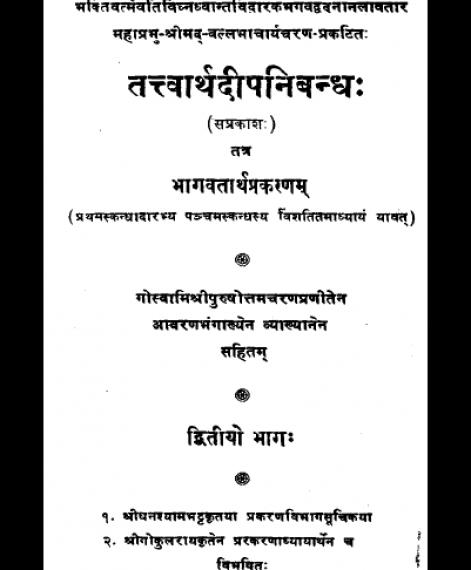 Tatvarthdip Nibandh - Bhagvatarth Prakran 2 (1170)