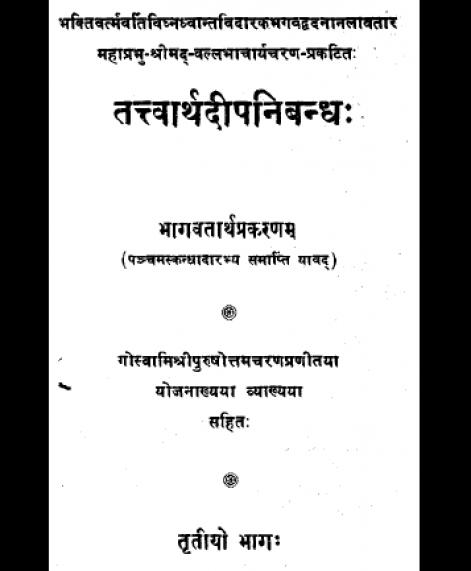 Tatvarthdip Nibandh - Bhagvatarth Prakran 3 (1171)