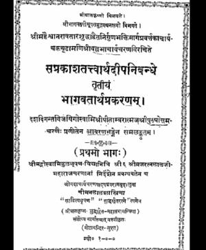 Tatvarthdip Nibandh - Bhagvatarth Prakran 1 (1172)
