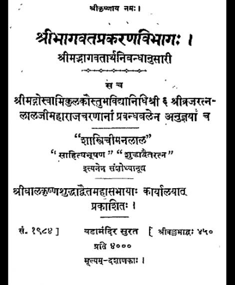 Tatvarthdip Nibandh - Bhagvatarth Prakran (1173)